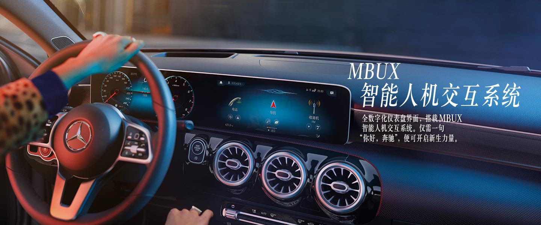 MBUX智能人机交互系统
